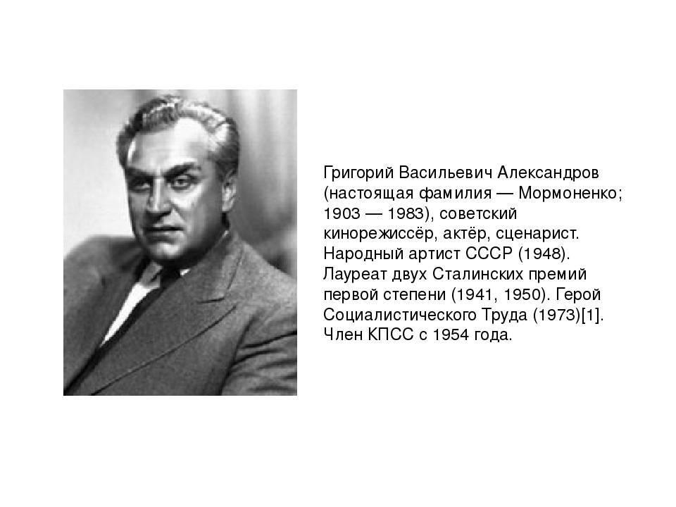 Григорий александров – биография, фото, личная жизнь, фильмы, причина смерти