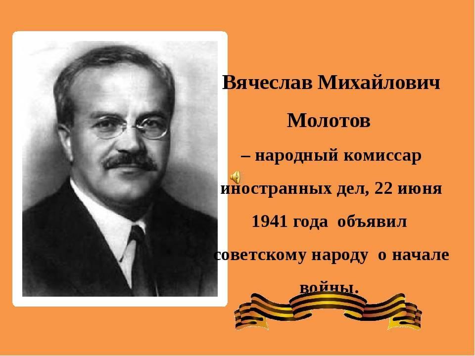 Молотов, вячеслав михайлович