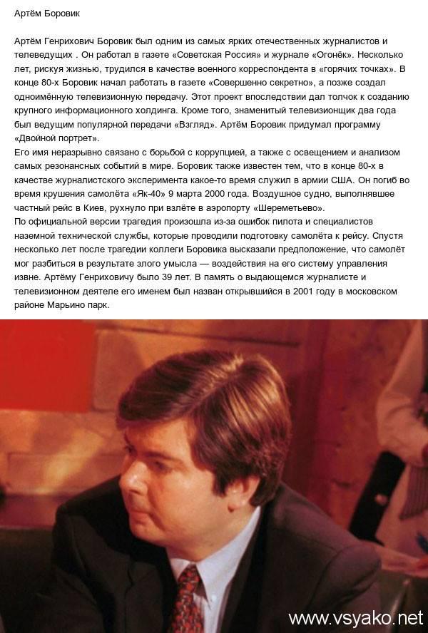 Боровик, артём генрихович