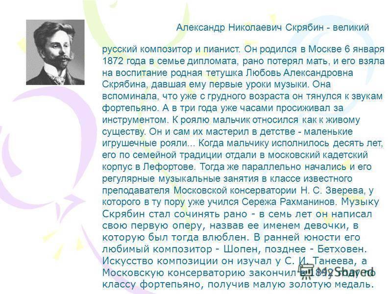 Александр николаевич скрябин (alexander scriabin) | belcanto.ru