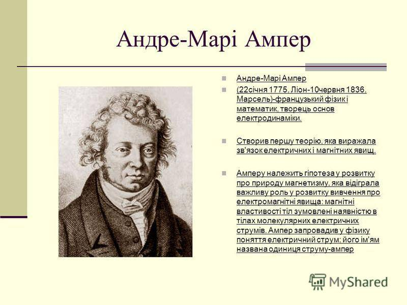 Андре-мари ампер — основоположник электродинамики