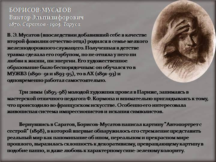 Борисов-мусатов, художник. биография. творчество