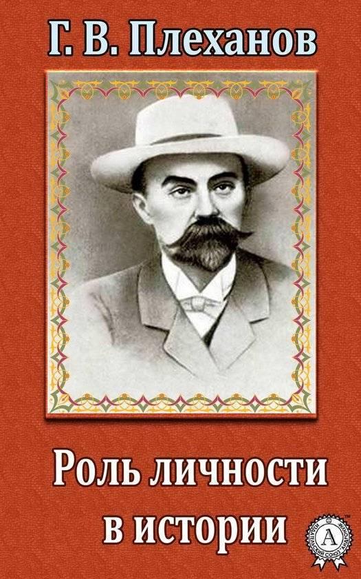 Г.в.плеханов — отец русского марксизма