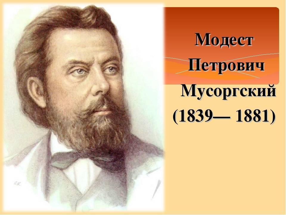 Мусоргский модест петрович | биография, творчество, музыка