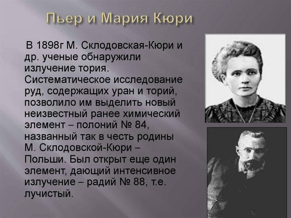 Биографиямариисклодовской- кюри