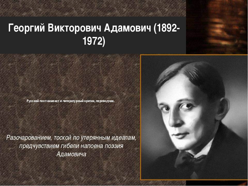 Адамович, георгий викторович — википедия