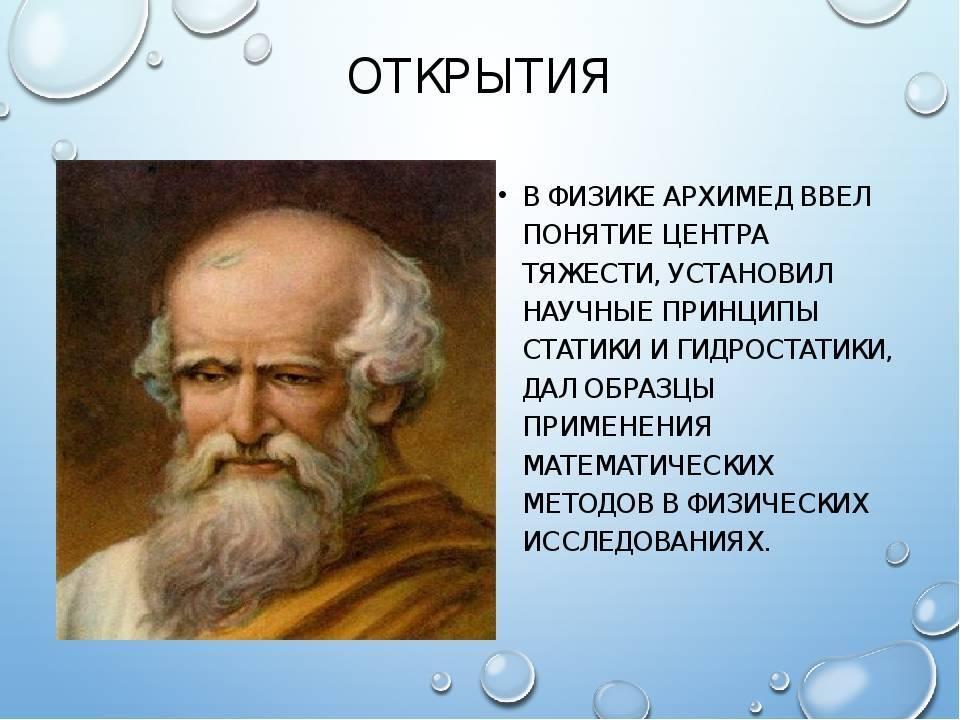 Архимед – биография, фото, личная жизнь и законы | биографии