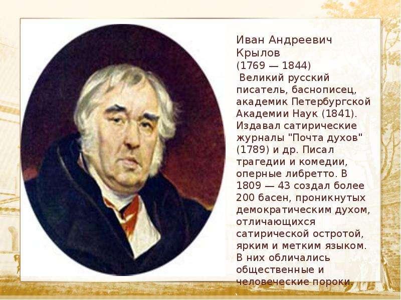 Иван андреевич крылов – биография
