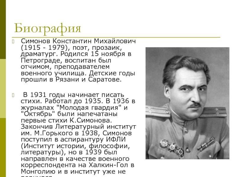 Симонов Константин (Кирилл) Михайлович