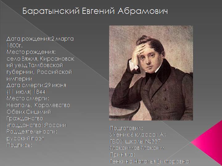 Евгений абрамович баратынский — краткая биография