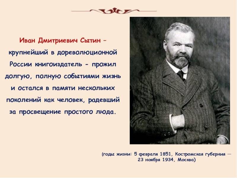 Сытин, иван дмитриевич биография