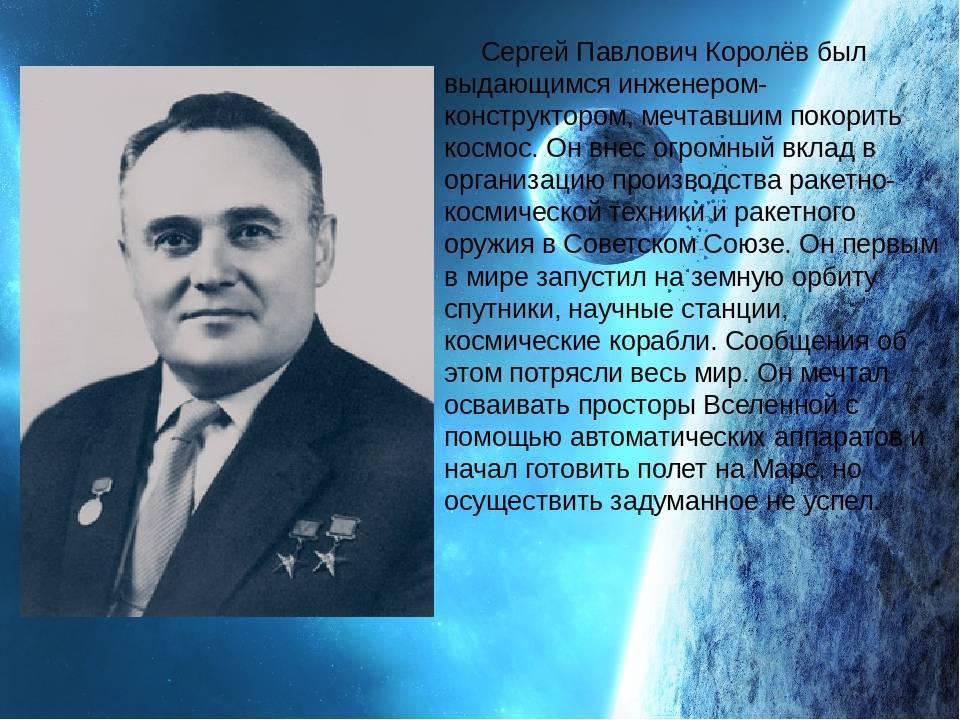 сергей павлович королев – гениальный конструктор, основоположник советской космонавтики — общенет