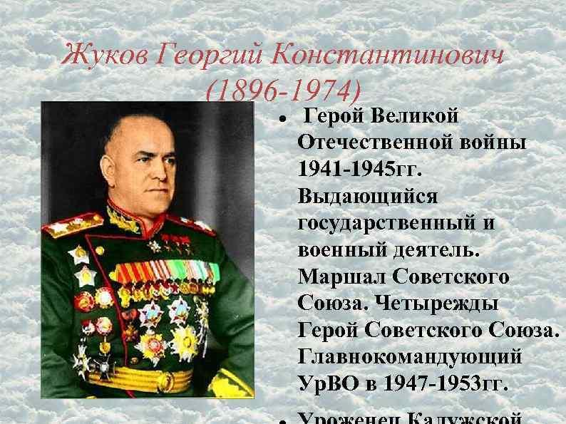 Полководцы великой отечественной войны (1941-1945)
