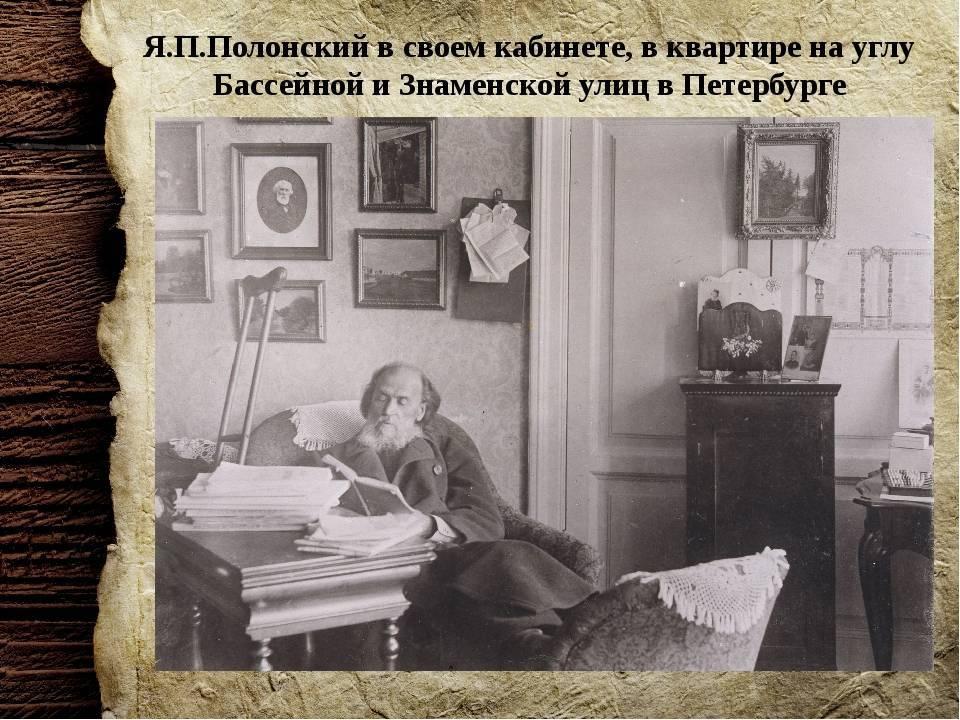 Полонский, яков петрович биография, творчество, публицистика
