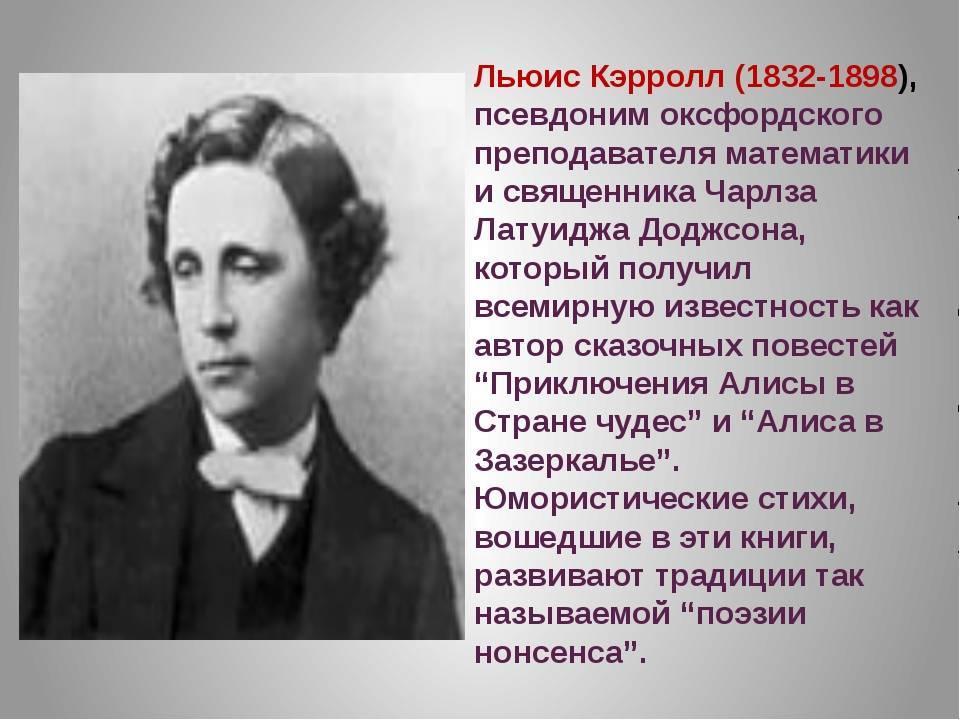 Писатель льюис кэрролл: биография, творчество и интересные факты :: syl.ru
