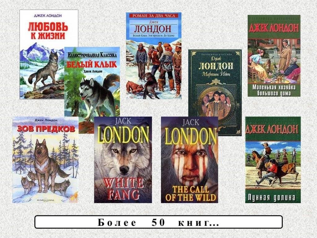 Джек лондон - биография, информация, личная жизнь
