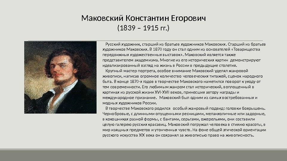 Маковский константин егорович лучшие картины, история жизни
