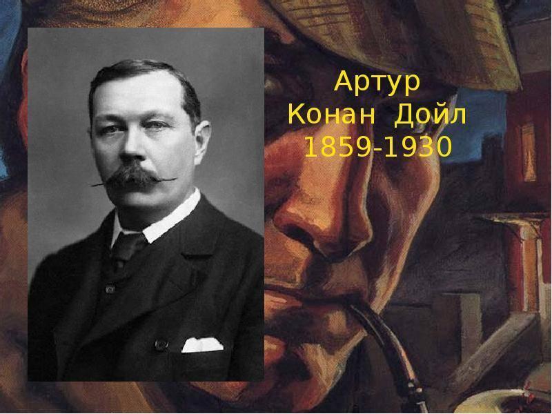 Артур конан дойл биография