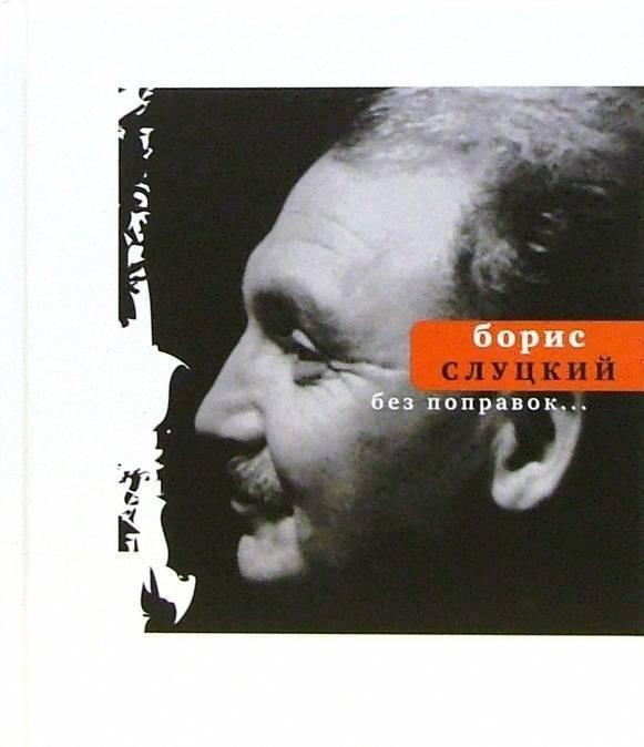 Поэт борис слуцкий: биография и творчество