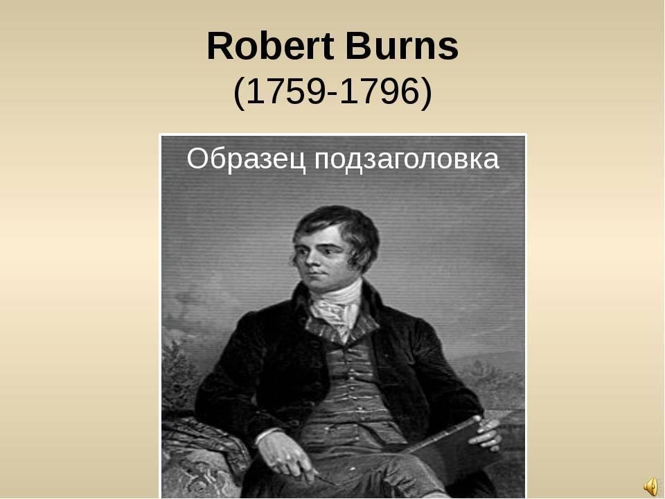 Бёрнс, роберт