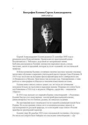 Стихи есенина - лучшие стихотворения сергея есенина...