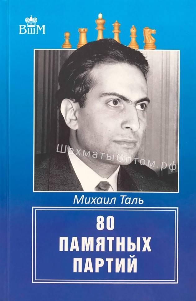 Таль, михаил нехемьевич — википедия