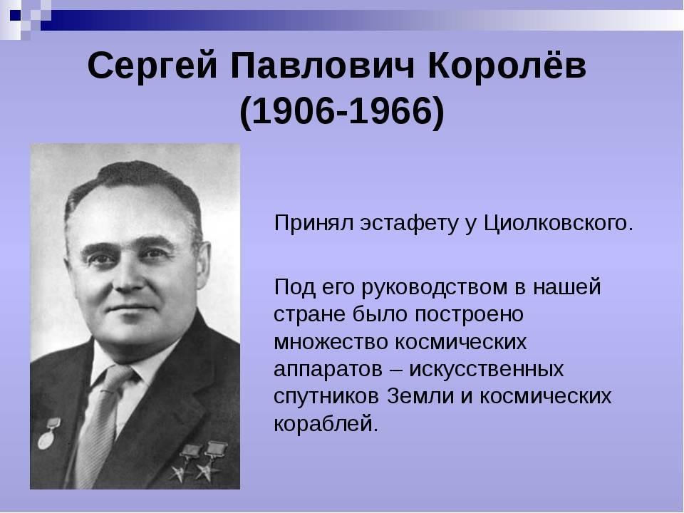 Арестант, «плохой» отец, великий конструктор: тайны жизни сергея королева | персона | культура | аиф украина