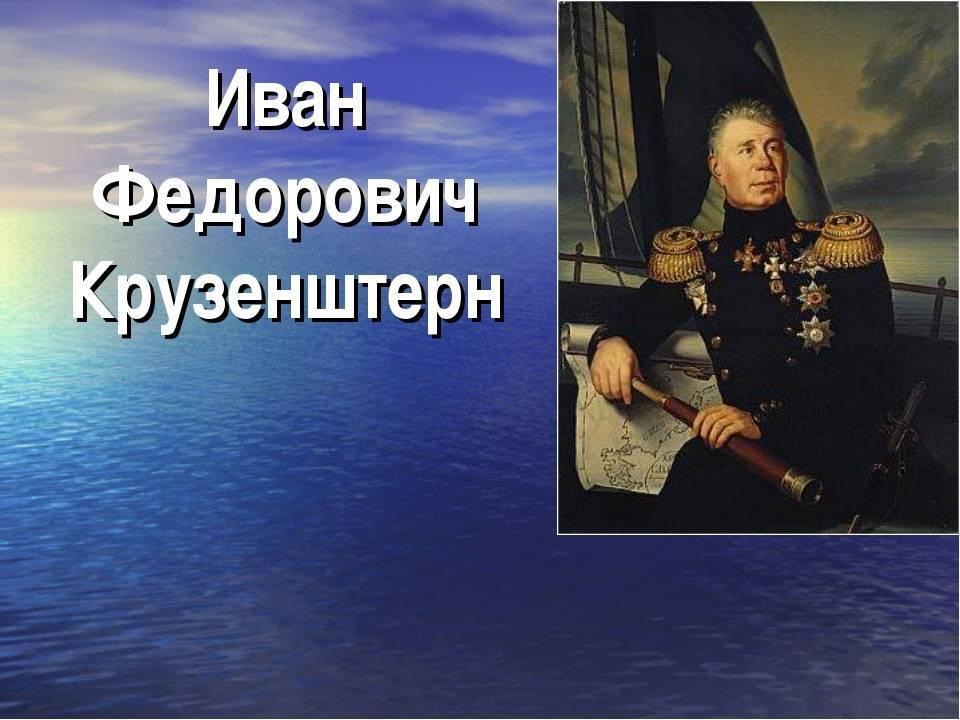 Крузенштерн, иван фёдорович — википедия