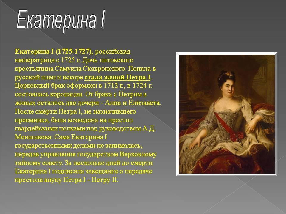 Екатерина вторая биография и интересные факты из жизни императрицы кратко