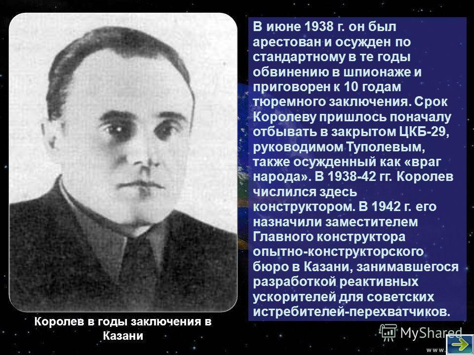 Сергей королев - биография, личная жизнь, фото