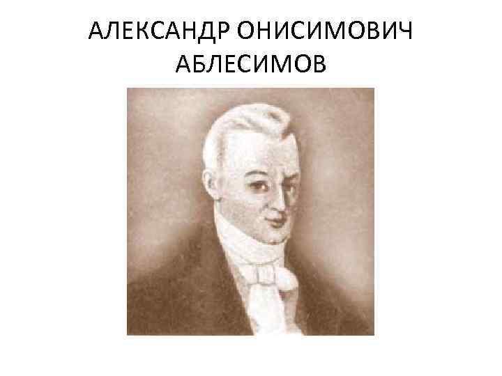 Аблесимов, александр онисимович биография, литературная деятельность