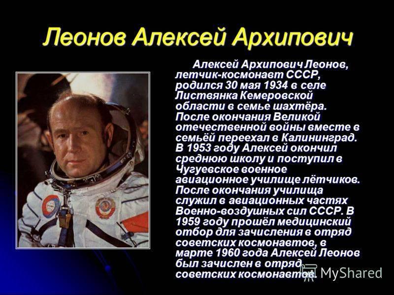 Самые известные и знаменитые космонавты
