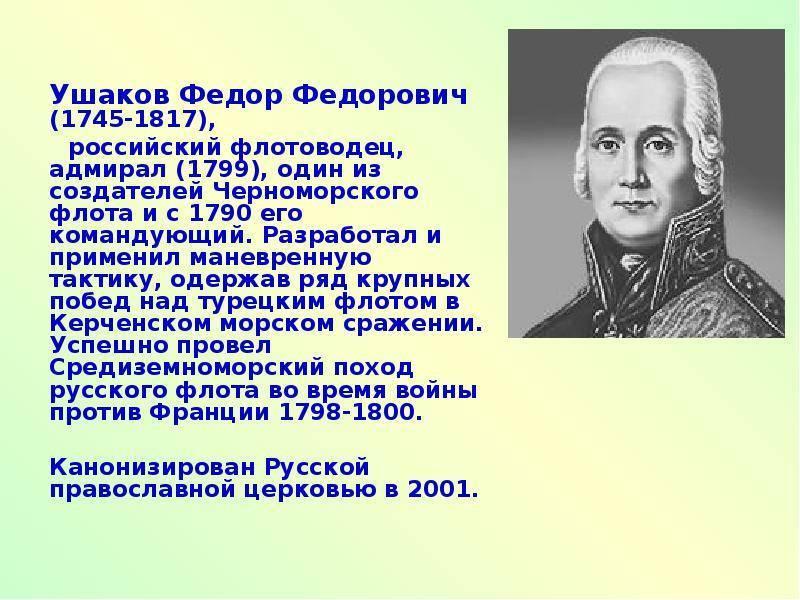 Ушаков федор федорович. биография.