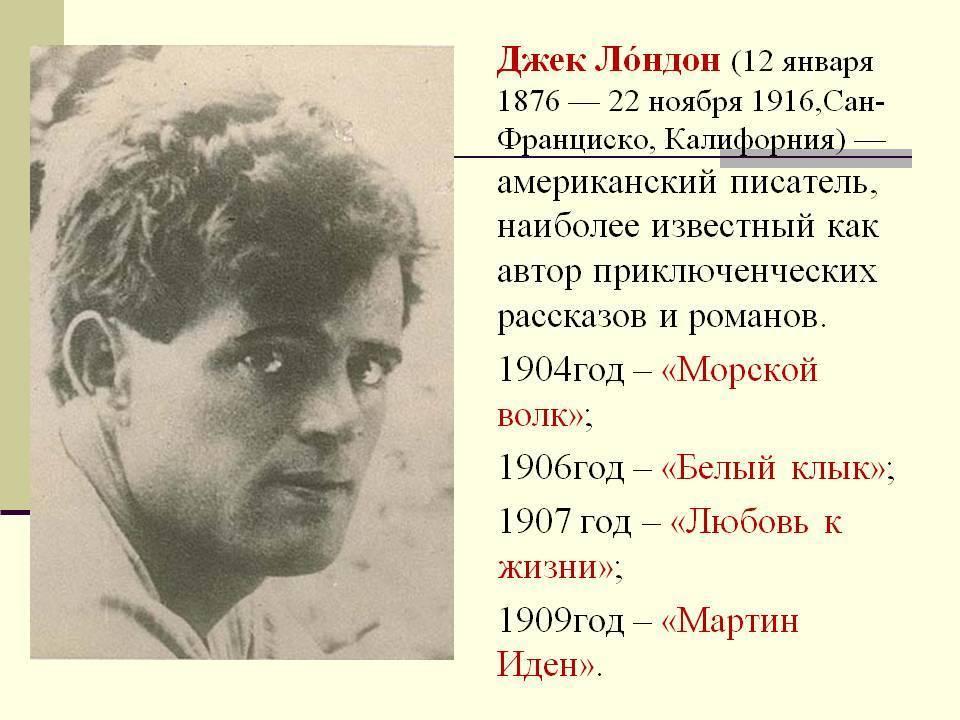 Джек лондон — википедия