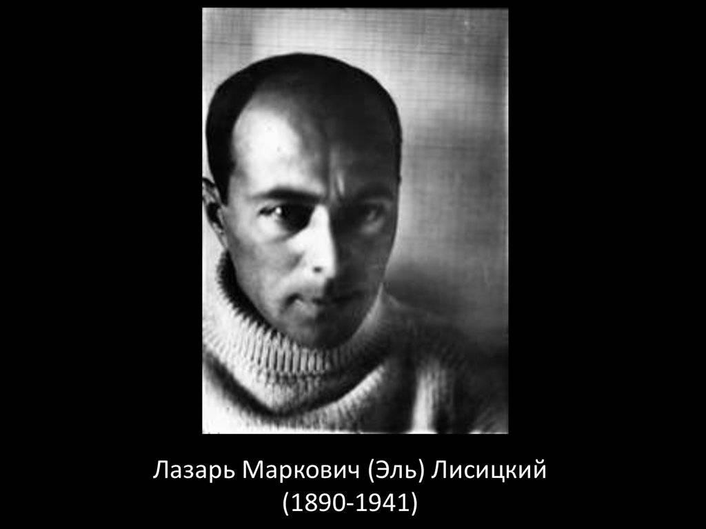 Лисицкий, лазарь маркович — википедия. что такое лисицкий, лазарь маркович