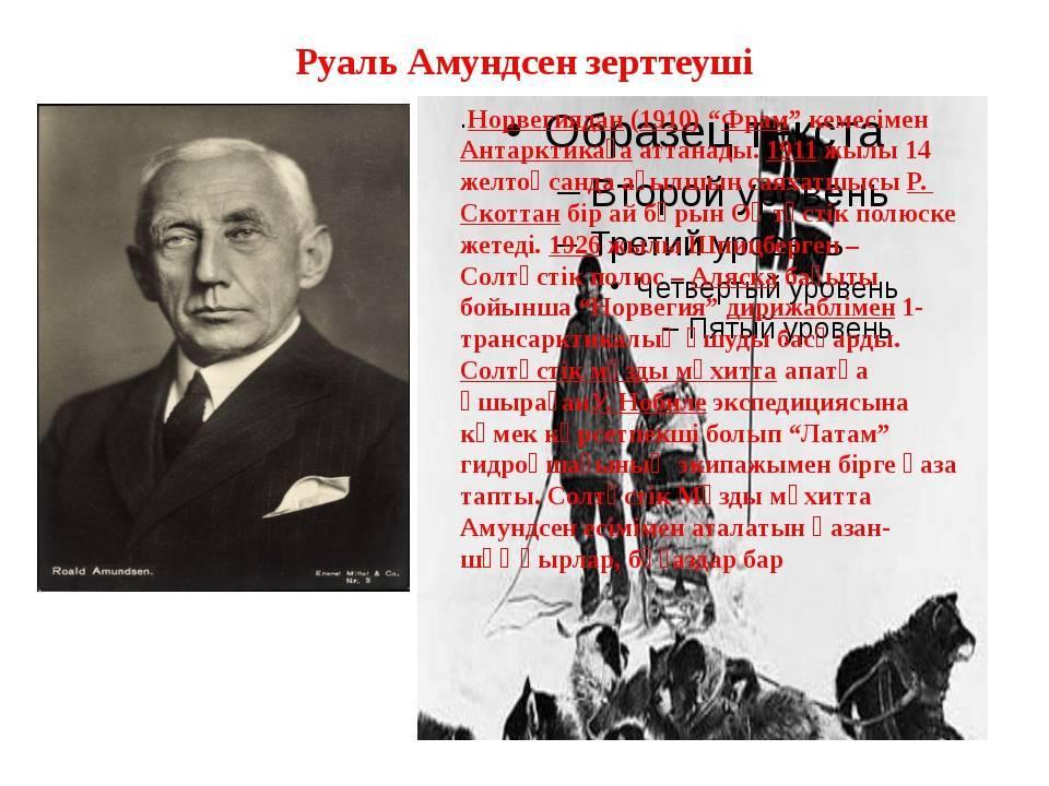 Краткая биография амундсена руальда (жизнь и творчество)