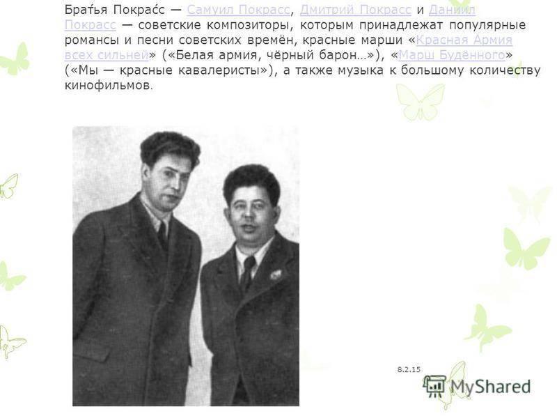 Дмитрий яковлевич покрасс биография, награды и премии