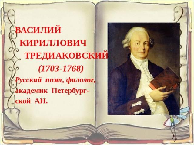 B. k. тредиаковский. избранные произведения. содержание