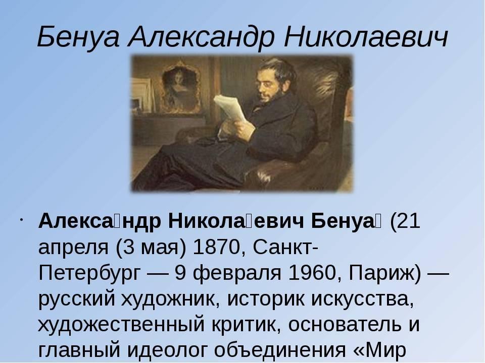 Александр бенуа картины