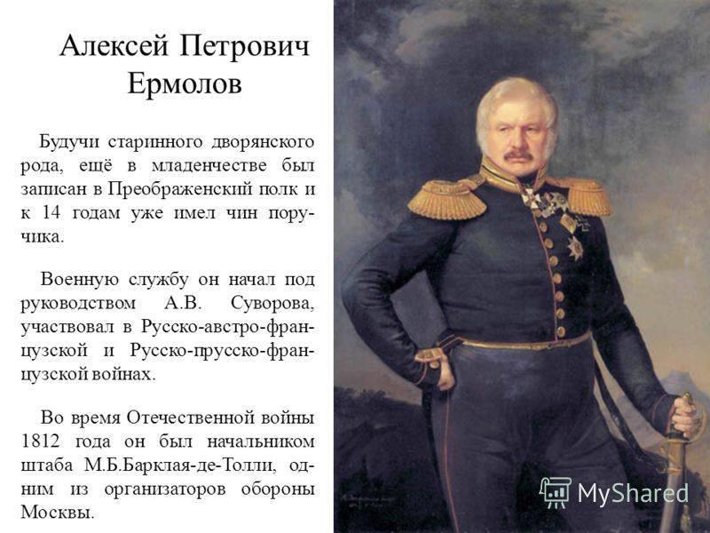 Алексей ермолов. лев кавказа, рожденный командовать армиями