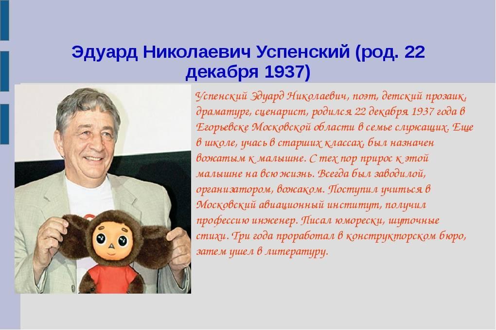 Краткая биография эдуарда успенского
