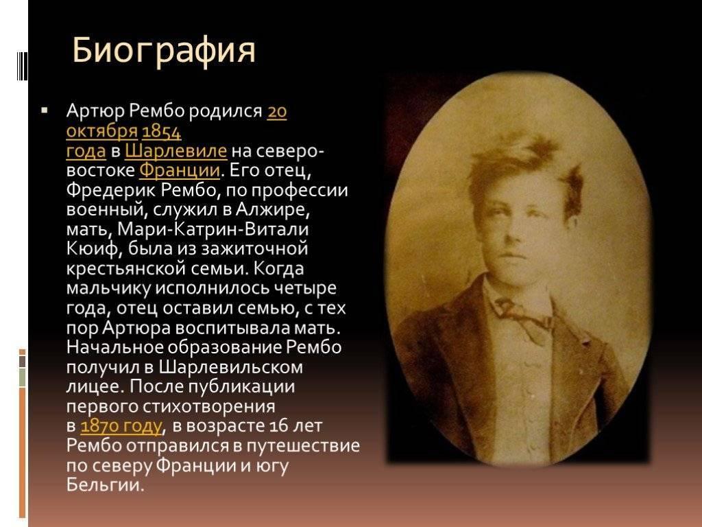 Артюр рембо – биография, фото, личная жизнь, стихи, смерть   биографии