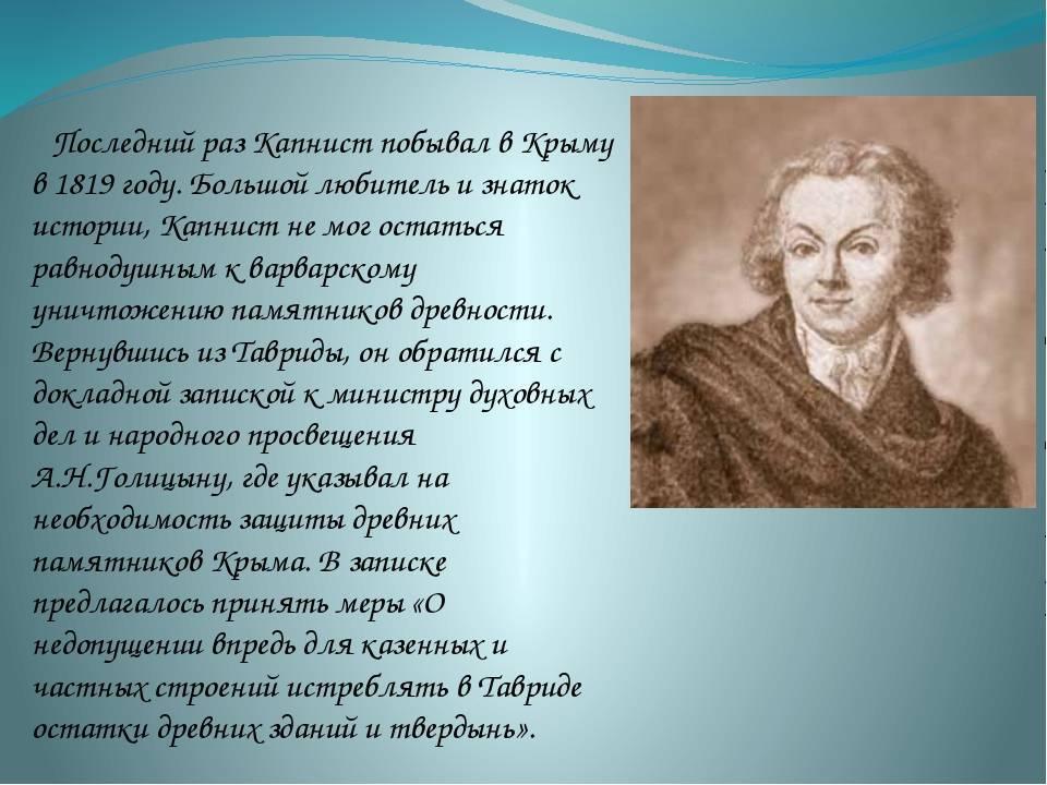 Капнист, алексей васильевич