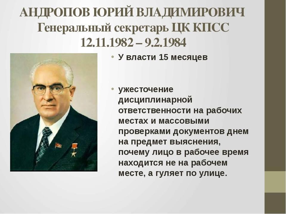 Краткая биография юрия андропова | краткие биографии