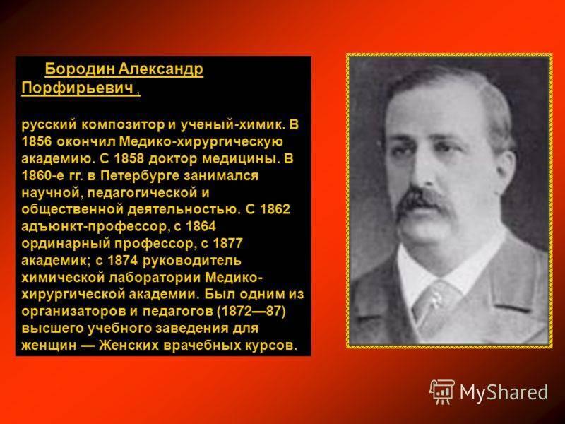 Павел бородин биография: павел бородин биография   медицинский справочник