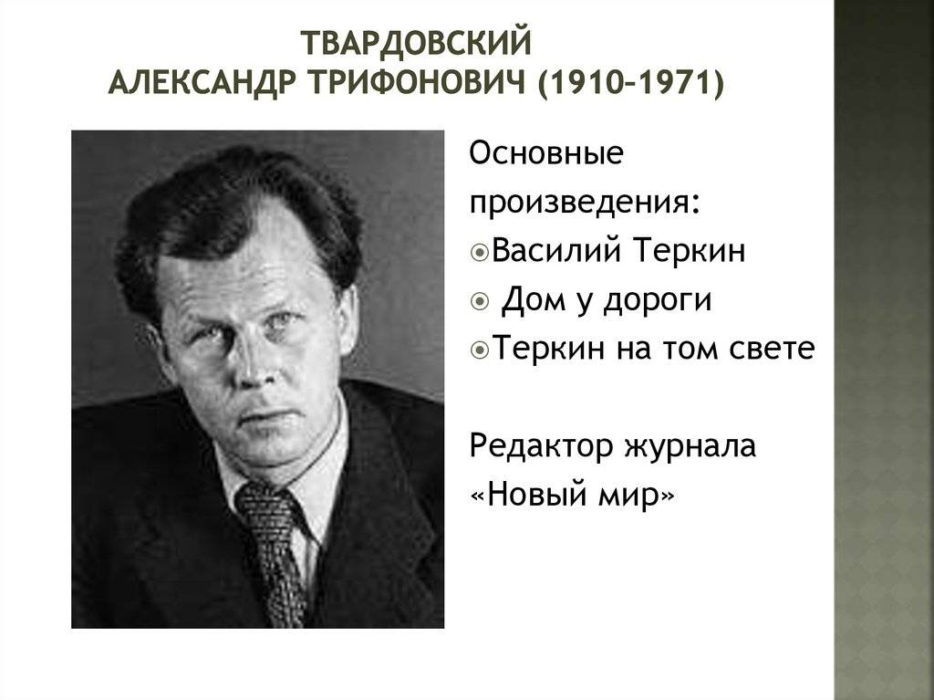 Александр трифонович твардовский (доклад) . доклад. литература. 2008-12-09