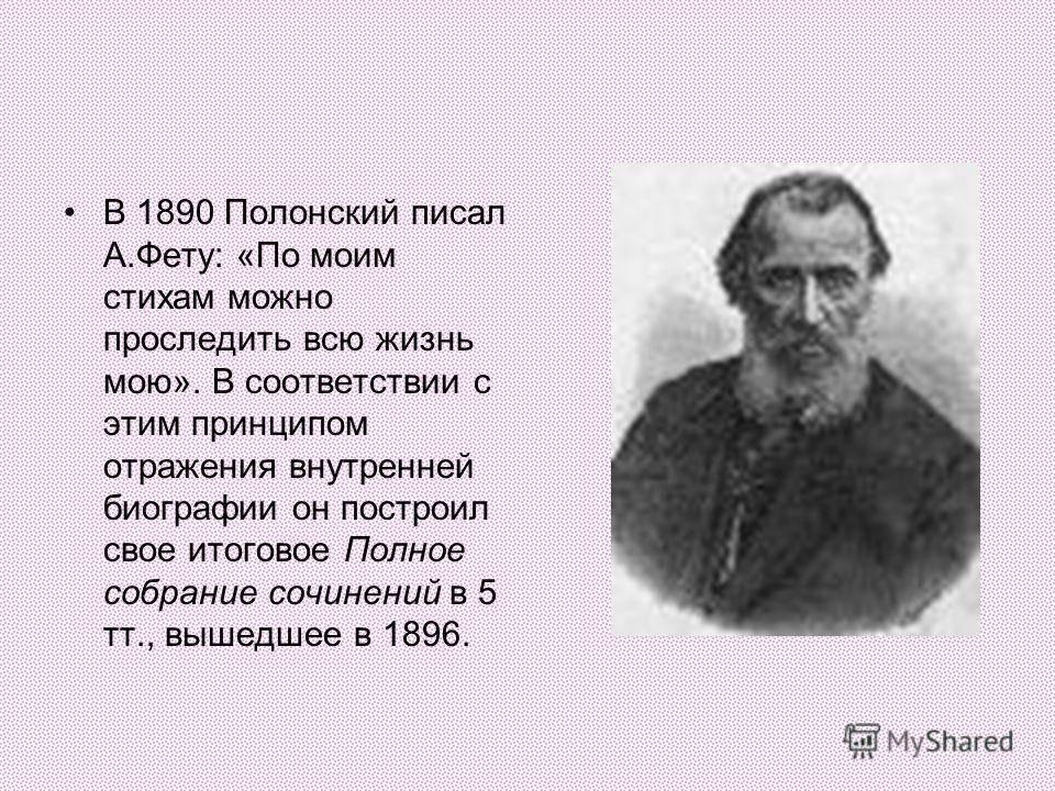 Рязанские вехи поэта якова полонского