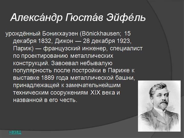 Эйфель, гюстав александр