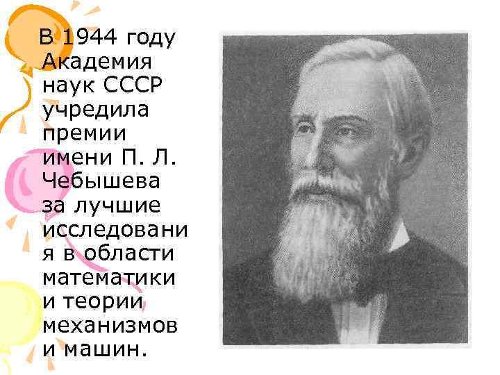 "Презентация ""чебышев пафнутий львович"" по математике – проект, доклад"