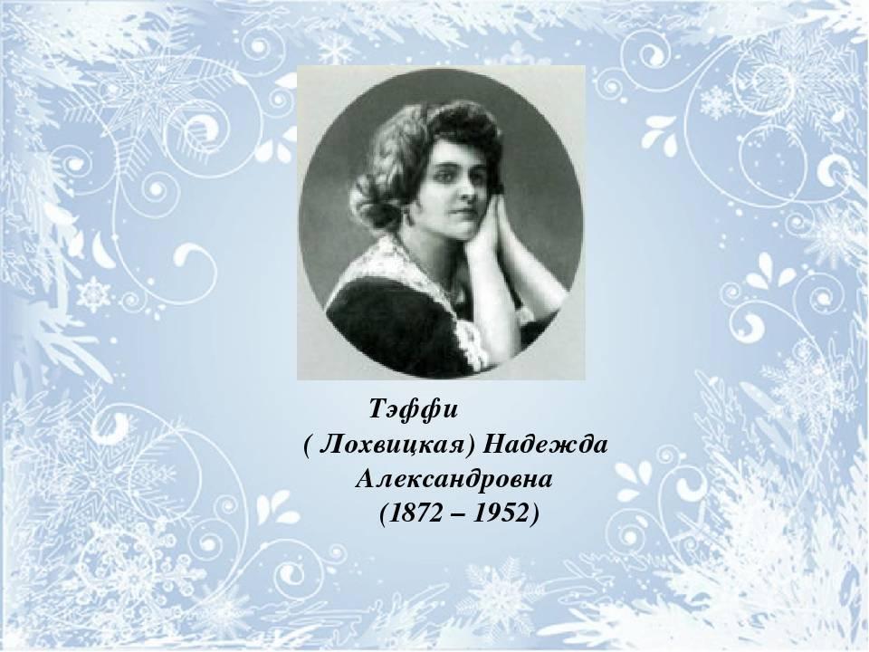 Тэффи биография кратко – самое главное из жизни и творчества писательницы надежды александровны (лохвицкой)